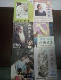 山西老年(双月刊,1985年1-6,全)