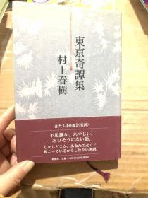 东京奇谭集  日文原版