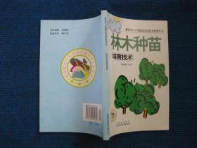 林木种苗培育技术