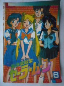 美少女战士(6)海南彩色版、1994年一版一印、32开