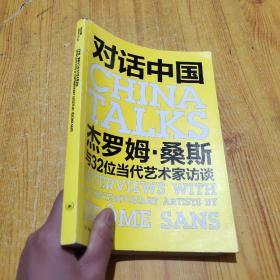 对话中国:杰罗姆·桑斯与32位当代艺术家访谈