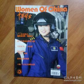 中国妇女2015年7月上半月。