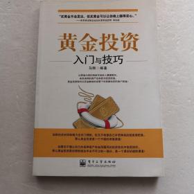 黄金投资~入门与技巧(作者签赠本)