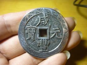 咸丰元宝当千(白铜版)