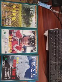自然之友2000 全四期   共 三冊