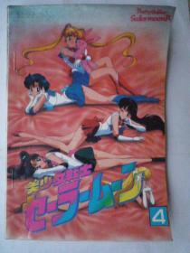 美少女战士(4)海南彩色版、1994年一版一印、32开