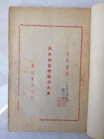 民國25年初版《內外科百病驗方大全》洪春圃編