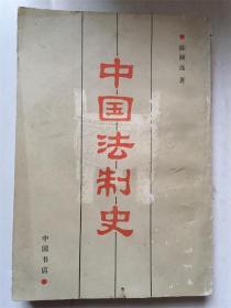 中国法制史/陈顾远 著 繁体竖排