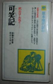 日文原版书 可笑记―武士はくわねど…… (1979年) (教育社新书―原本现代訳〈51〉) 如儡子 (著), 渡辺守邦 (翻訳)