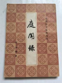 清代历史资料丛书:庭闻录(清)刘健 著