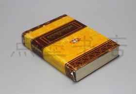 私藏好品《布达拉宫典籍目录(藏文)》16开精装全一册 1990年一版一印