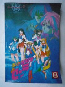 美少女战士(8)海南彩色版、1994年一版一印、32开