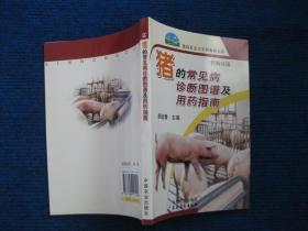 猪的常见病诊断图谱及用药指南