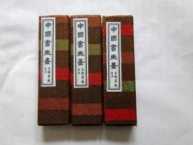 八十年代末期 上海墨厂大好山水墨 一两 三锭