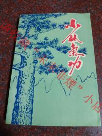 正版原版 少林气功 赵广仁 116页 93版再版  85品