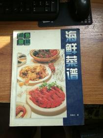 彩色图解海鲜菜谱