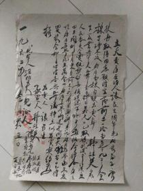 1962年张长生出让给韩桂英武汉市前进一路房产契约一张,见证人有李宗和,唐更尧,王国藩等,包快递。