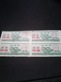 1975江苏省民用线票【四连张】