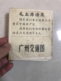 广州交通图 为革命师生来广州串联而印 / 为革命师生来广州串联而印