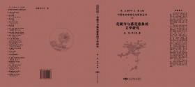 花朝节与落花意象的文学研究