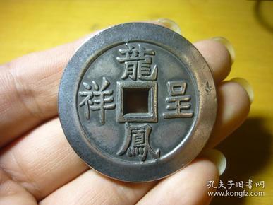 龙鳯呈祥背福寿(白铜版)