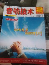 音响技术2013年第2期(月刊)