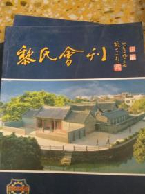黎氏会刊    黎氏宗亲会成立五十五周年特刊