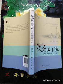 敢为天下先:上海改革创新的N个第一