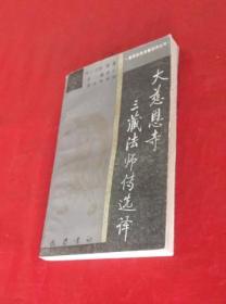 《大慈恩寺三藏法师传选译》