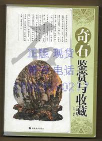 奇石鉴赏与收藏 【全彩色铜版纸】