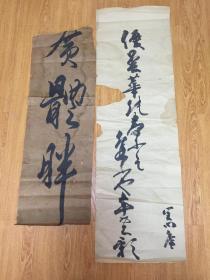 清代日本书法两幅,有缺损