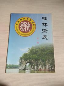 桂林谢氏(第一期)创刊号