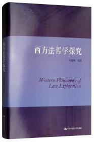 《西方法哲学探究》