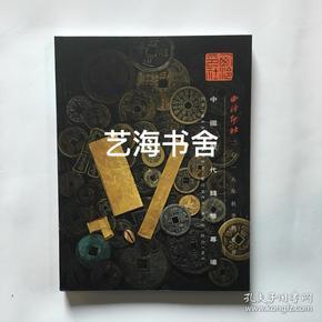 2018年西泠印社秋拍·中国历代钱币专场