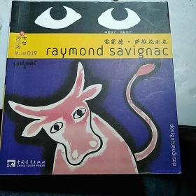 设计与设计家(第二辑019)雷蒙德 萨维尼亚克