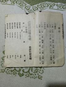 依韵成语联珠集全一册