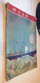 科学画报 1958年第1期