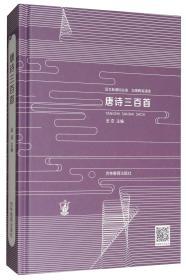 语文新课标必读:唐诗三百首(无障碍阅读版)