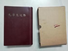 毛泽东选集(大32开一卷本 原盒装)(上海第一印 )