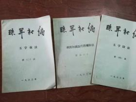 【珠算新编讲义;1、2、4.     3本合售