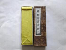 八十年代中期 上海墨厂鲁迅诗 101墨 二两 一锭
