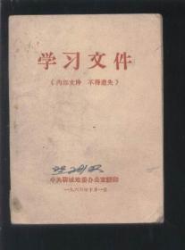 学习文件 (1966年版)