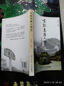 京都枣籍人物志