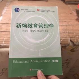 新编教育管理学