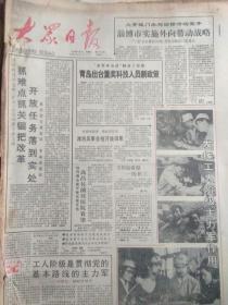 大众日报1986年5月合订本