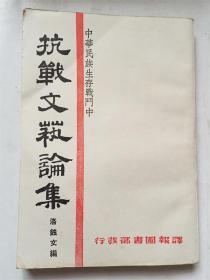 抗战文艺论集/洛蚀文 编  繁体竖排