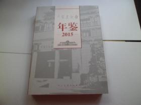 中国美术馆年鉴【2015】