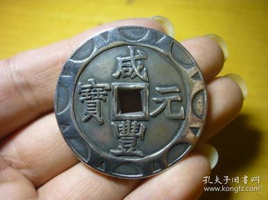 咸丰元宝当百(白铜版)