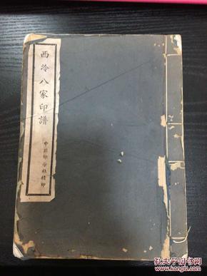 西泠八家印谱 民国25年初版