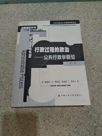 行政过程的政治:公共行政学新论:公共行政与公共管理经典译丛.经典教材系列。